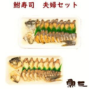 ふな寿司夫婦セットL