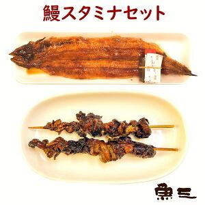 鰻スタミナ