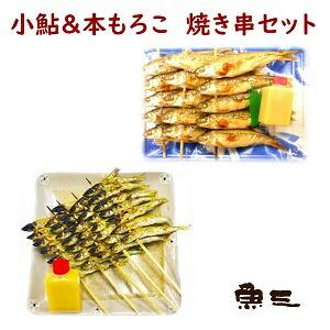 焼き串セット