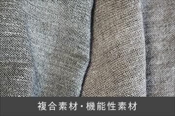 複合素材・機能性素材