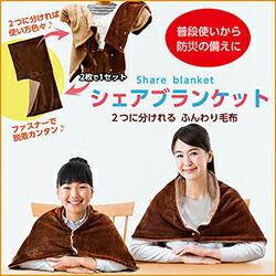 備蓄用フリース毛布