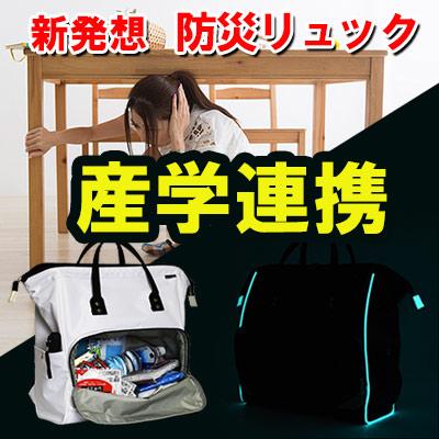 光る防災バッグ 神戸ボタル
