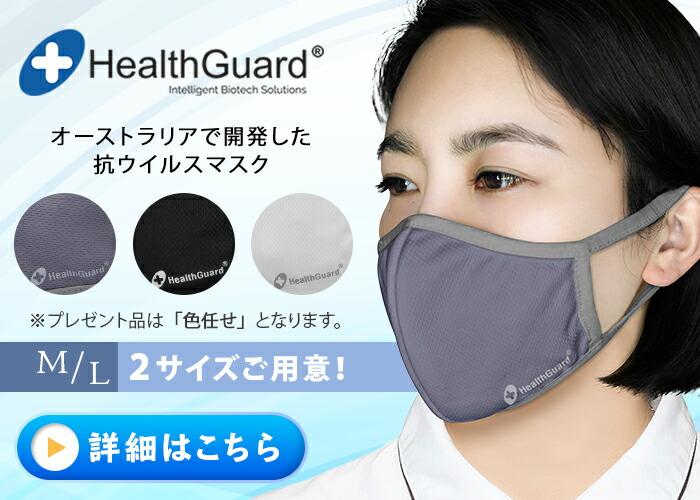 抗ウイルスマスク