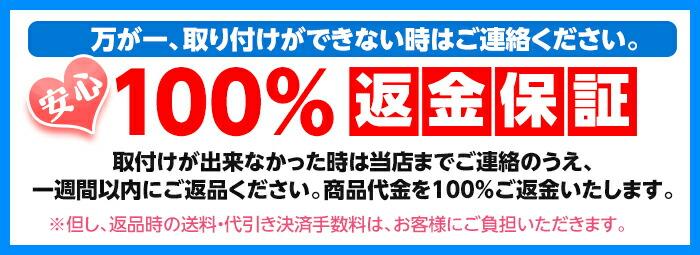 100%商品代金返金保証