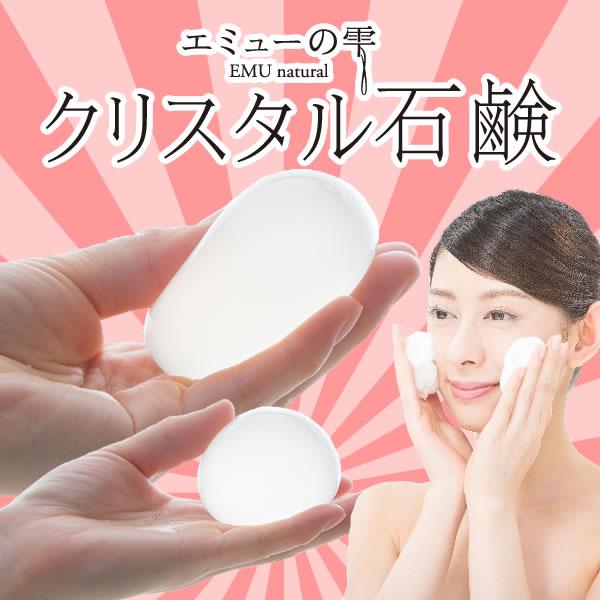 エミューの雫クリスタル石鹸商品画像