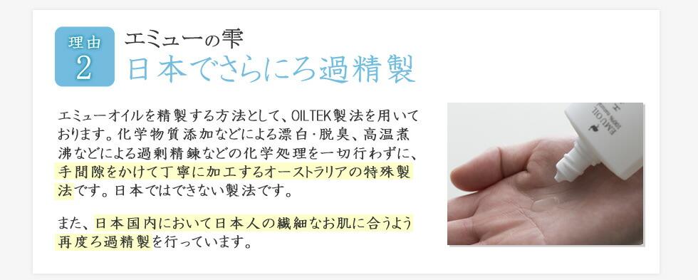 アトピーの保湿に無添加エミューオイル送料無料【エミューの雫72ml(1本)】敏感肌の赤ちゃんや湿疹の方のスキンケアに最適