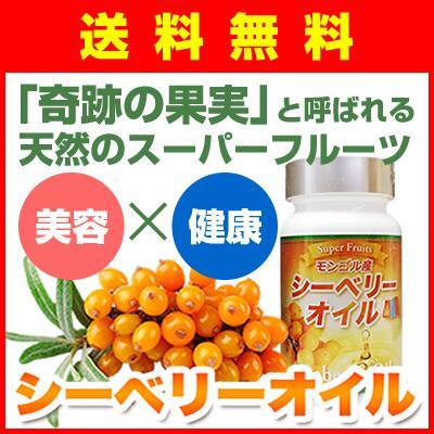 シーベリーオイル商品画像
