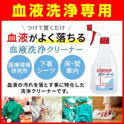 血液洗浄クリーナー商品画像