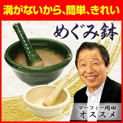 めぐみ鉢商品画像