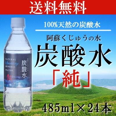阿蘇くじゅうの水 炭酸水「純」
