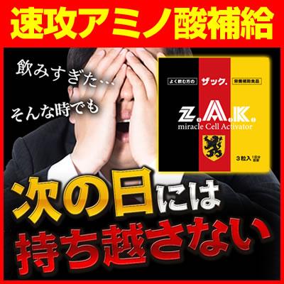 ZAK商品画像