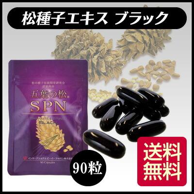 松種子エキス ブラック商品画像