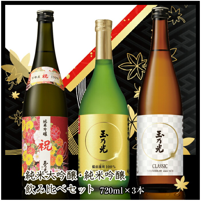 日本酒 純米大吟醸 ・ 純米吟醸 飲み比べ セット TG-3B 720ml×3本