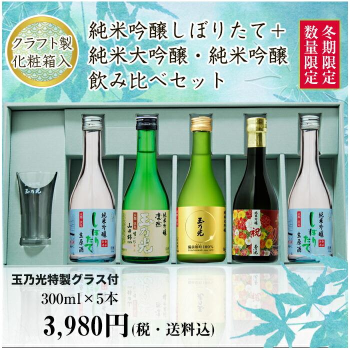 純米吟醸しぼりたて+純米大吟醸・純米吟醸飲み比べセット TNW-5