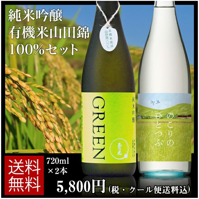 純米吟醸 有機米山田錦100% セットTNG-2B