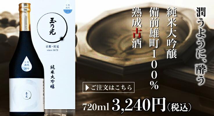 純米大吟醸 備前雄町100%熟成古酒