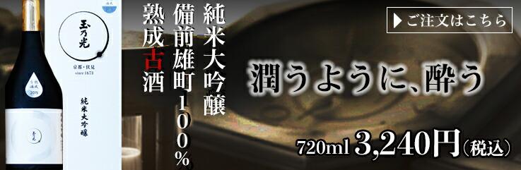 純米大吟醸 備前雄町(おまち)100% 熟成古酒