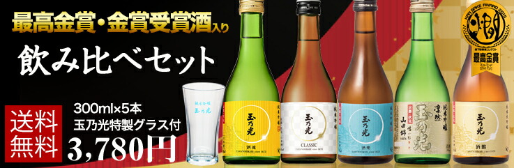 日本酒 最高金賞受賞酒入り豪華版飲み比べセット TNY-5  300ml×5本 特製グラス付