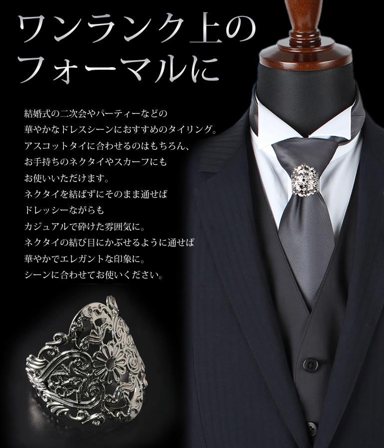 【楽天市場】ワンランク上のコーディネート タイリング [ TIE RING アクセサリー ]メンズ/TRG,B11 [ネクタイ リング リングタイ  紳士用 男性用 フォーマル ビジネス