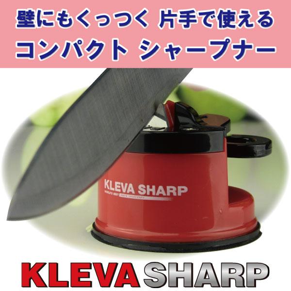 アズマ/シャープナー クレバーシャープ/KS-A1 片手で研げる! 安全に研げる!