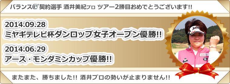 バランスEシリーズ契約選手 酒井美紀プロ優勝おめでとう!!