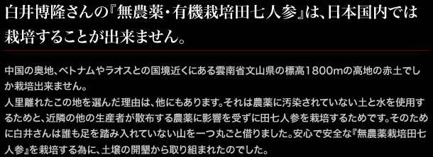 白井隆博さんの『無農薬・有機栽培田七人参』は、日本国内では栽培することが出来ません。