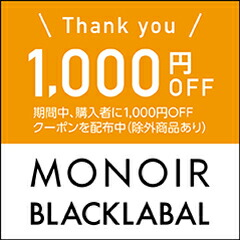 1000円オフクーポン