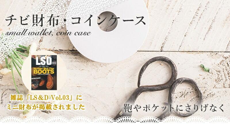 チビ財布・コインケース