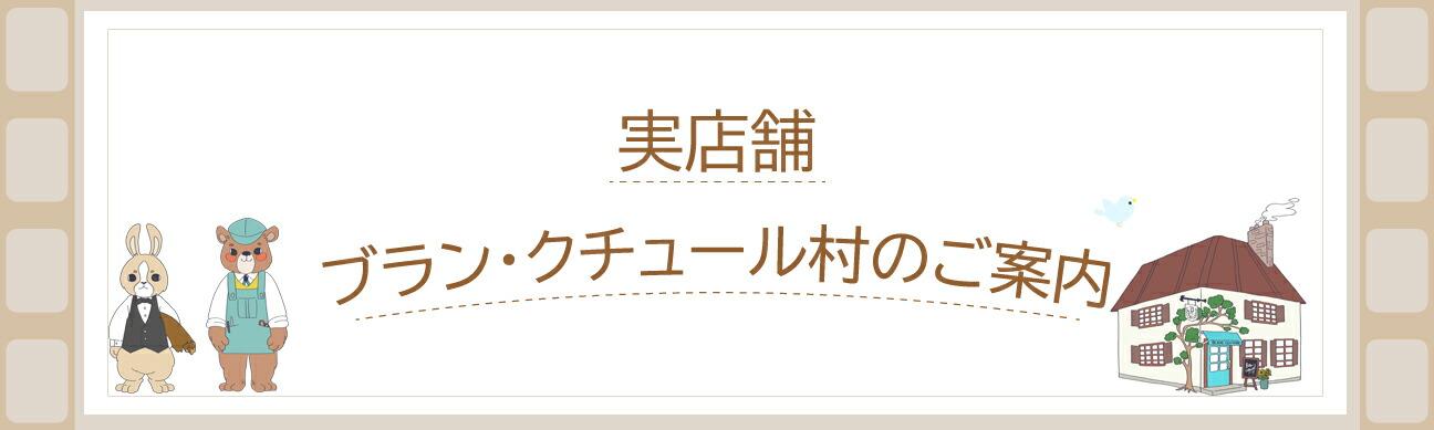ブラン・クチュール村紹介