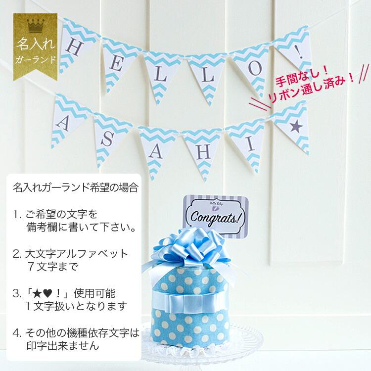 名入れガーランド付出産祝いおむつケーキシンプルリボン1段