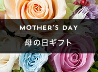 """""""母の日"""""""