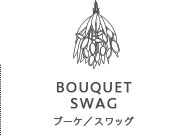 BOUQUIT SWAG ブーケ/スワッグ