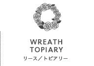 BOUQUET WREATH TOPIARY ブーケ/リース/トピアリー