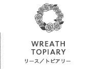 WREATH TOPIARY リース/トピアリー