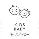 KIDS BABY キッズ/ベビー