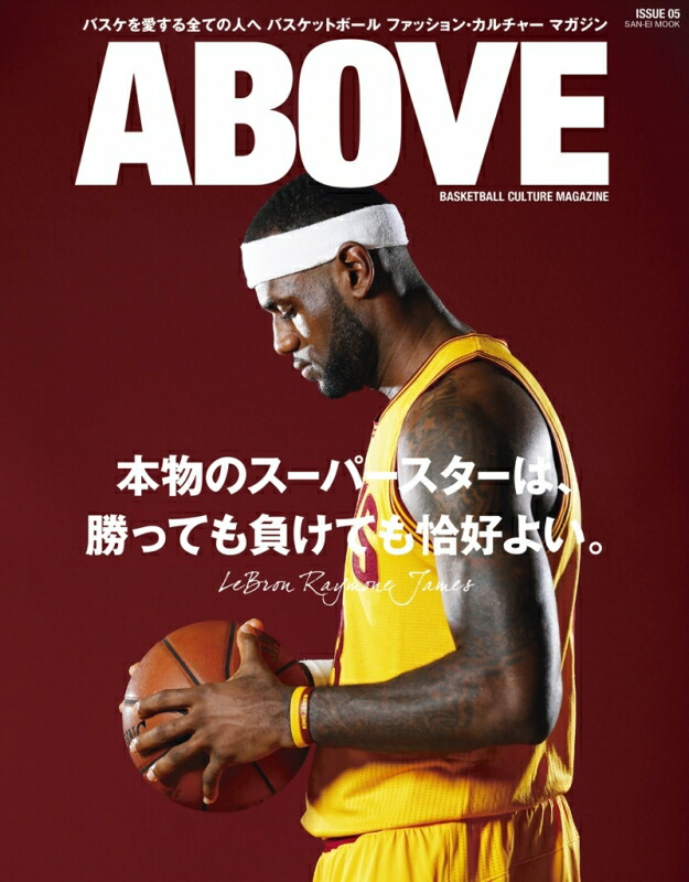 FLY BASKETBALL CALTURE MAGAZINE