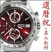 還暦祝い腕時計