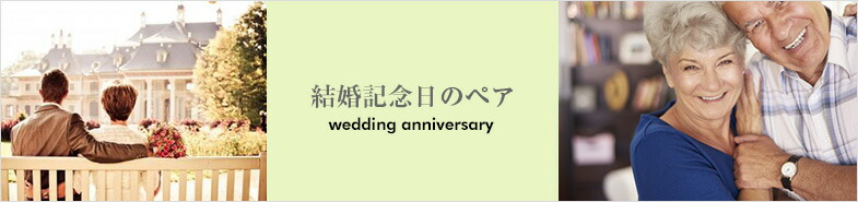 結婚記念日のペアウォッチバナー