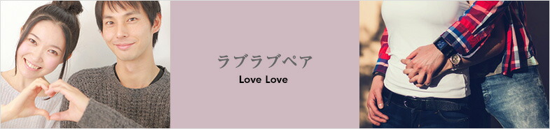 Loveloveのペアバナー