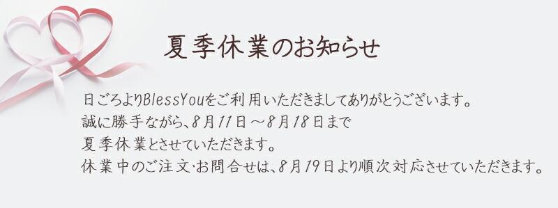 """夏季休業のおしらせ"""""""