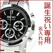 誕生日祝い腕時計