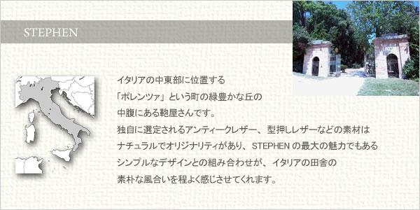 STEPHEN(ステファン)