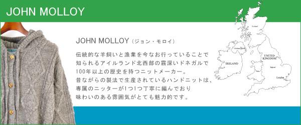 John Molloy(ジョンモロイ)