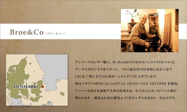 Broe&Co.(ブロー&コー)