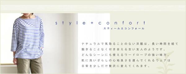 style+confort(スティールエコンフォール)