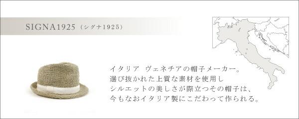 SIGNA1925(シグナ1925)