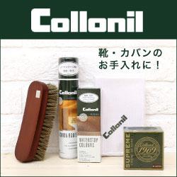 Collonil(コロニル)