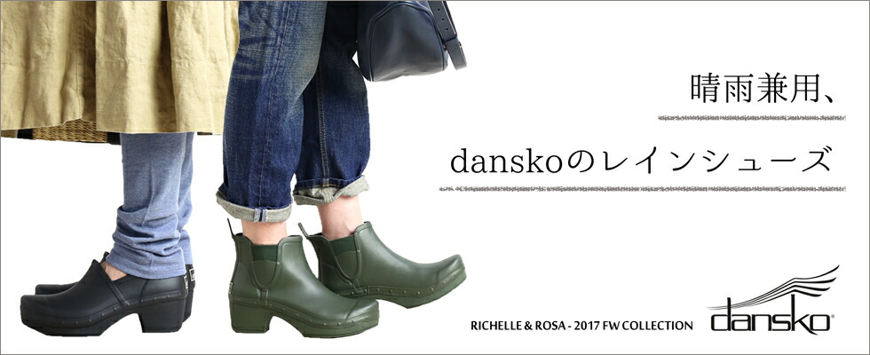 dansko(ダンスコ)レインシューズ