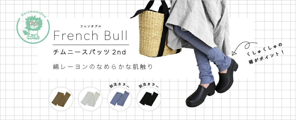 French Bull(フレンチブル)コットンレーヨン 10分丈 レギンス チムニースパッツ (2nd)