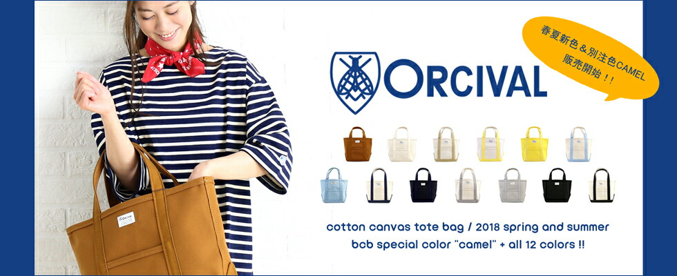 ORCIVAL(オーチバル・オーシバル) COTTON CANVAS TOTE BAG